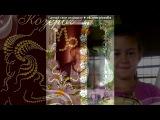 «Вебка» под музыку Уральские пельмени - Новый год, мандарин мне в рот, Дед Мороз, оливье мне в нос..;)))))). Picrolla