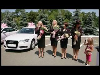 Вручение в подарок автомобилей Audi от компании Mary Kay